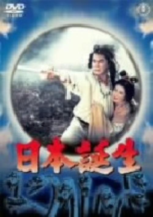 【中古】日本誕生 【DVD】/三船敏郎