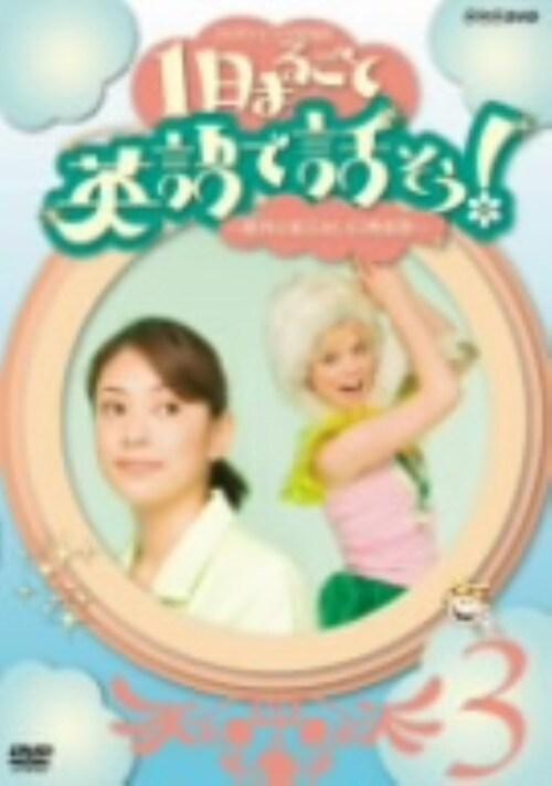 【中古】3.3か月トピック英会話 【DVD】