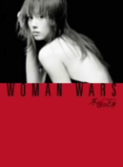 【中古】不信のとき ウーマン・ウォーズ BOX 【DVD】/米倉涼子