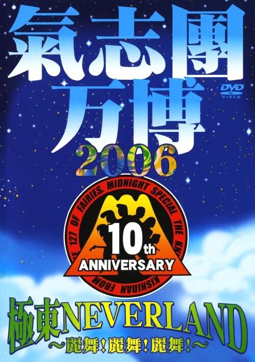 【中古】氣志團万博2006 極東NEVER LAND 【DVD】/氣志團