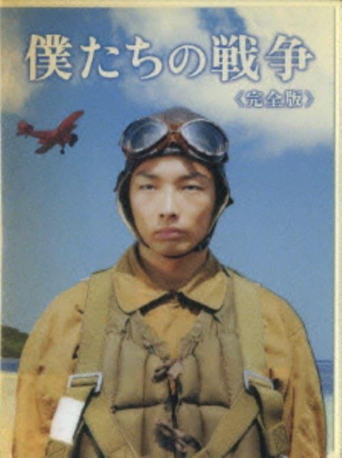 【中古】僕たちの戦争【DVD】/森山未來