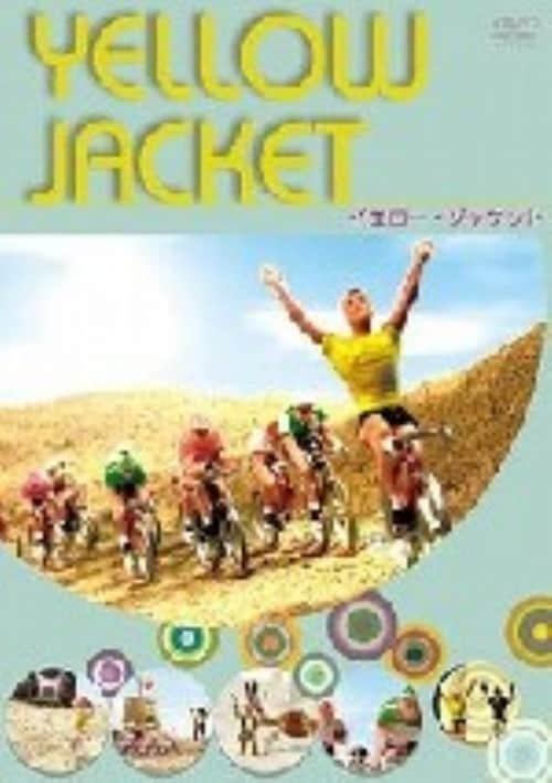 【中古】イエロー・ジャケット 【DVD】