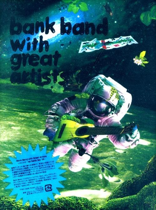【中古】Bank Band With…/ap bank fes 06 【DVD】/Bank Band with Great