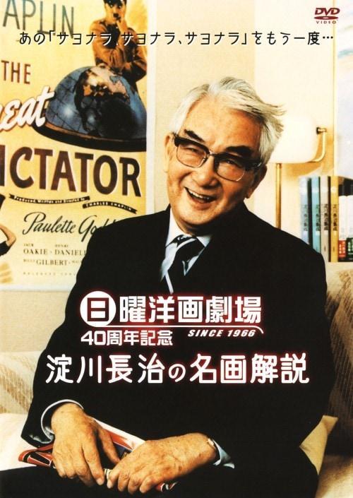 【中古】淀川長治が選ぶ名画50 【DVD】/淀川長治