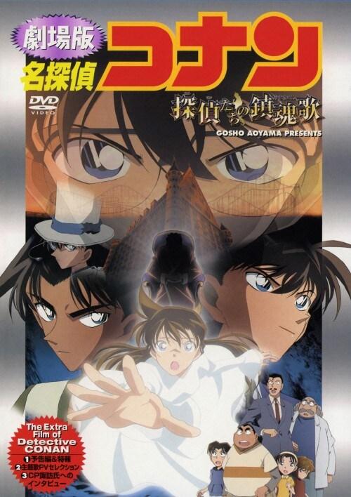 【中古】名探偵コナン 劇場版 探偵たちの鎮魂歌 【DVD】/高山みなみ
