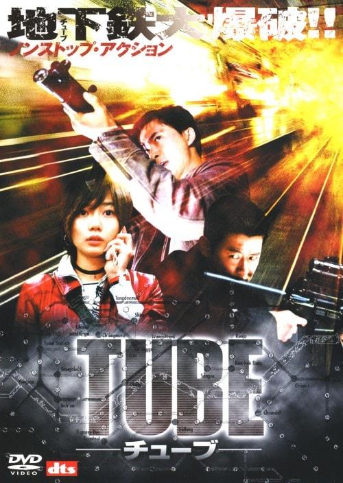 【中古】期限)TUBE 【DVD】/キム・ソックン