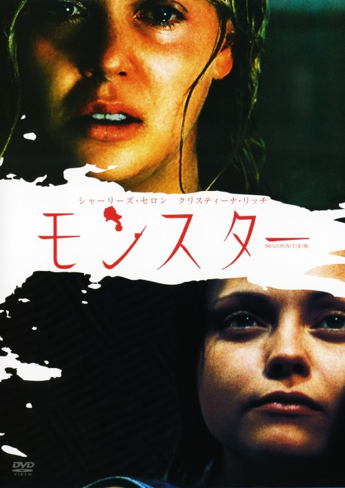 【中古】期限)モンスター【DVD】/シャーリーズ・セロン
