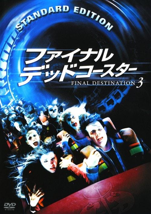 【中古】ファイナル・デッドコースター【DVD】/メアリー・エリザベス・ウィンステッド