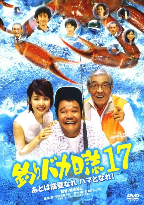 【中古】17.釣りバカ日誌 あとは能登なれハマとなれ 【DVD】/西田敏行