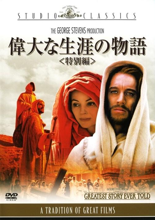 【中古】偉大な生涯の物語 特別編 【DVD】/マックス・フォン・シドー
