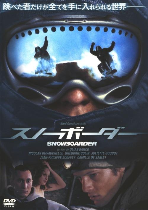 【中古】スノーボーダー 【DVD】/ニコラ・デュヴォシェル