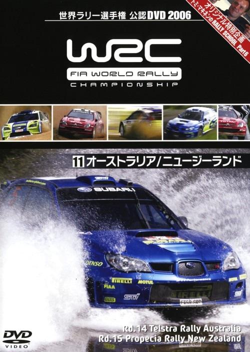 【中古】11.WRC 世界ラリー選手権 2006 オーストラリア/ニュー… 【DVD】