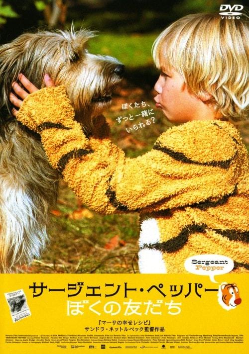 【中古】サージェント・ペッパー ぼくの友だち 【DVD】/ニール・レナート・トーマス