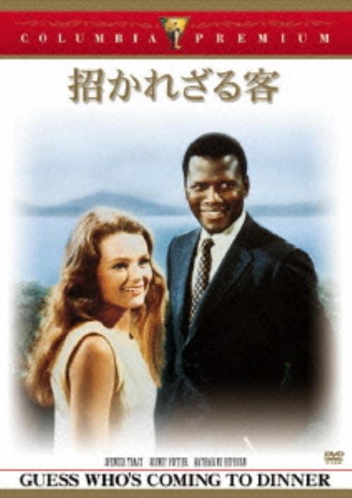 【中古】招かれざる客 (1967) 【DVD】/スペンサー・トレイシー