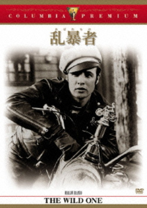 【中古】乱暴者(あばれもの)(1953) 【DVD】/マーロン・ブランド