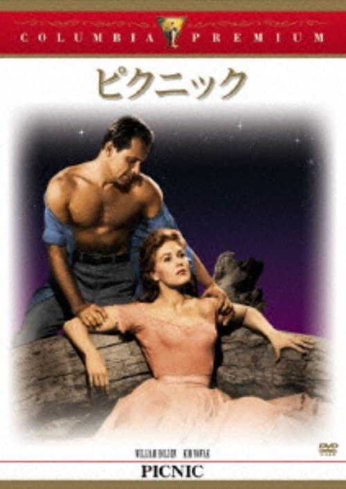【中古】ピクニック (1955) 【DVD】/ウィリアム・ホールデン