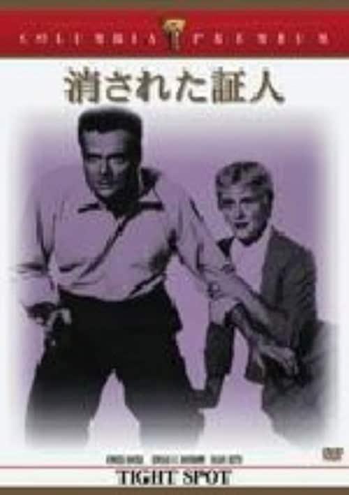 【中古】消された証人 【DVD】/ジンジャー・ロジャース