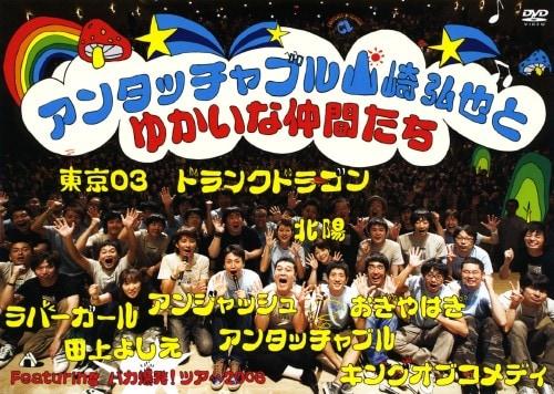 【中古】アンタッチャブル山崎弘也とゆかいな仲間達 【DVD】/アンタッチャブル