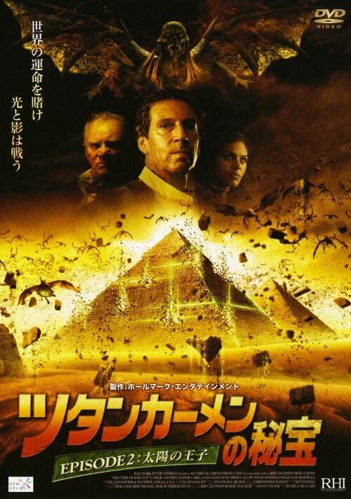 【中古】2.ツタンカーメンの秘宝:太陽の王子 (完) 【DVD】/キャスパー・ヴァン・ディーン