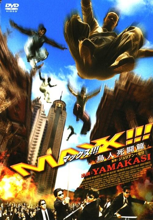 【中古】マックス!!! 鳥人死闘篇 【DVD】/ヤマカシ
