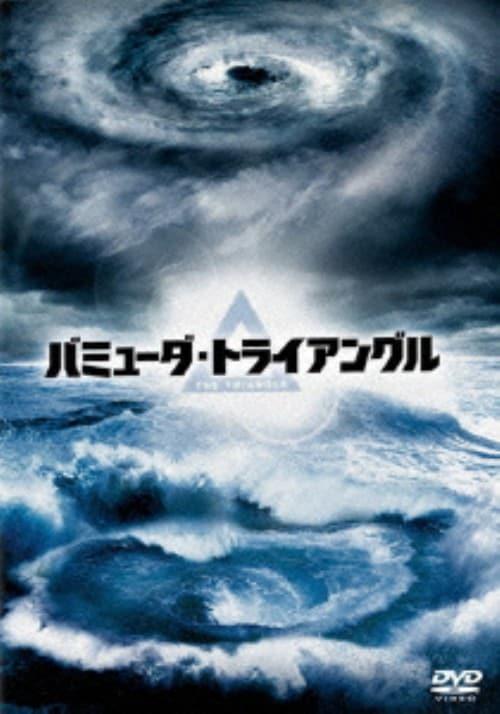 【中古】バミューダ・トライアングル BOX 【DVD】/エリック・ストルツ