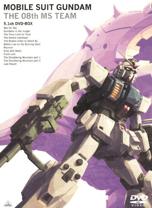 【中古】機…ガンダム 第08MS…5.1ch BOX(OVA) 【DVD】/檜山修之
