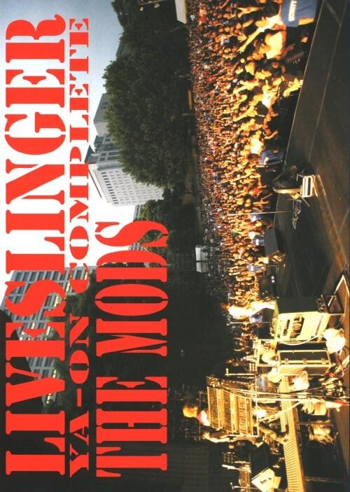 【中古】THE MODS/LIVE SLINGER LIVE YA-ON COMP… 【DVD】/THE MODS