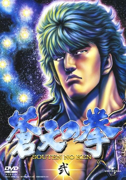 【中古】2.蒼天の拳 【DVD】/山寺宏一