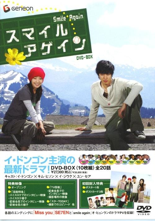 【中古】スマイルアゲイン BOX【DVD】/イ・ドンゴン