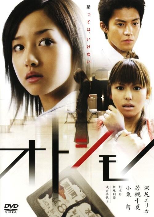 【中古】オトシモノ 【DVD】/沢尻エリカ