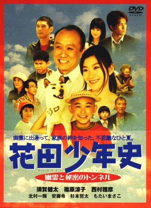 【中古】花田少年史 幽霊と秘密のトンネル 【DVD】/須賀健太