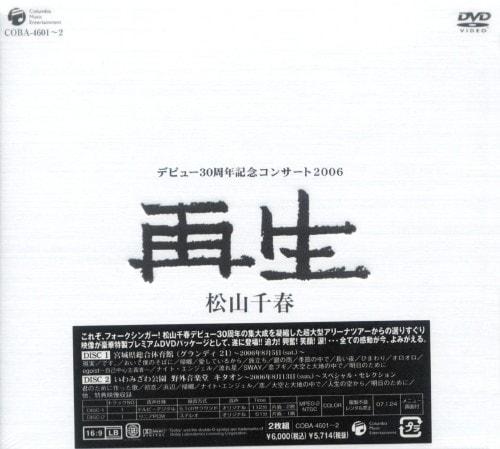 【中古】松山千春デビュー30周年記念コンサート「再生」 【DVD】/松山千春