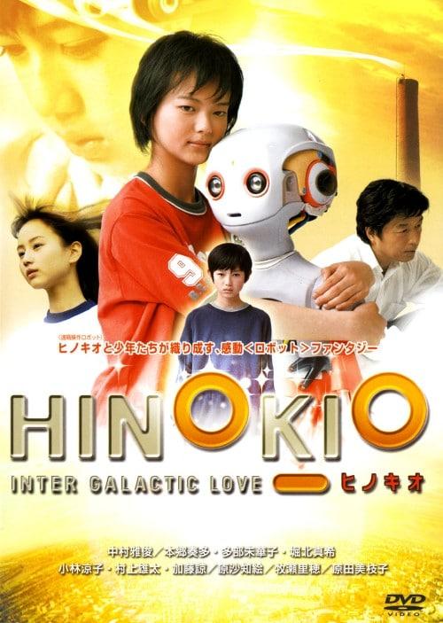 【中古】期限)HINOKIO INTER GARACTIC LOVE 【DVD】/中村雅俊