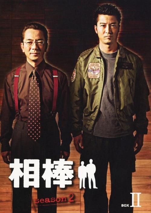 【中古】2.相棒 2nd BOX (完) 【DVD】/水谷豊