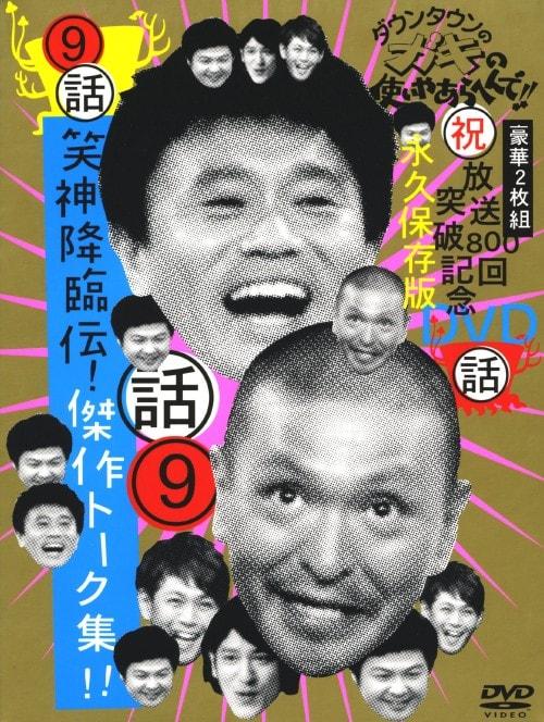 【中古】9.ダウンタウンのガキの…話 笑神降臨伝!傑作… 【DVD】/ダウンタウン