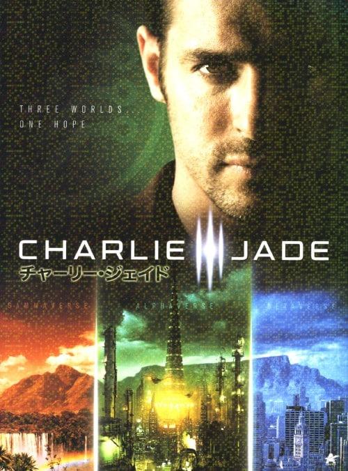 【中古】チャーリー・ジェイド コレクターズBOX 【DVD】/ジェフリー・ピアース