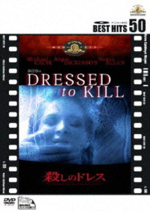 【中古】殺しのドレス 【DVD】/マイケル・ケイン