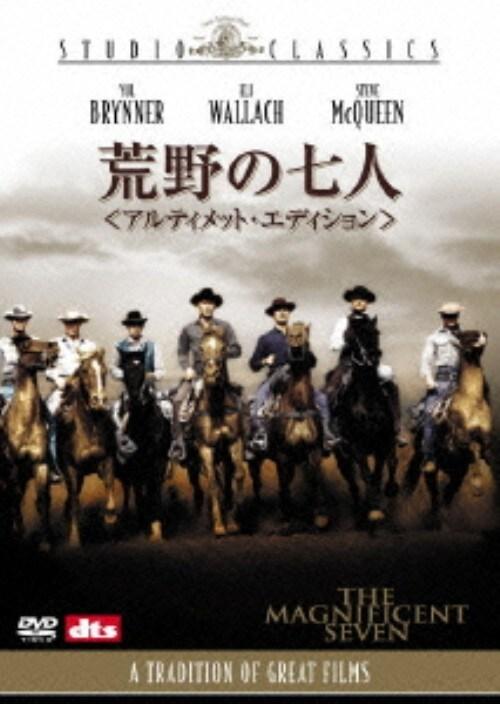 【中古】荒野の七人 アルティメット・ED 【DVD】/ユル・ブリンナー