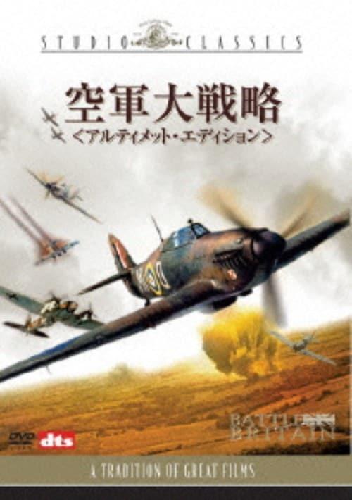 【中古】空軍大戦略 アルティメット・ED 【DVD】/ローレンス・オリヴィエ