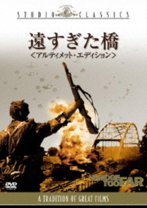 【中古】遠すぎた橋 アルティメット・ED 【DVD】/ロバート・レッドフォード