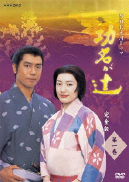 【中古】1.功名が辻 完全版 【DVD】/仲間由紀恵