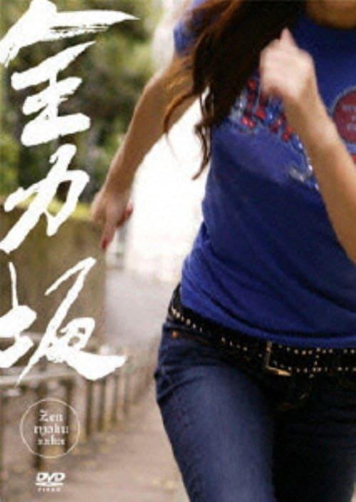 【中古】全力坂 【DVD】