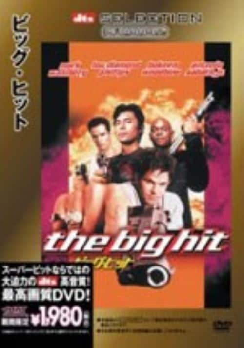 【中古】期限)ビッグ・ヒット SB 【DVD】/マーク・ウォールバーグ