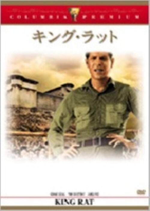 【中古】キング・ラット 【DVD】/ジョージ・シーガル