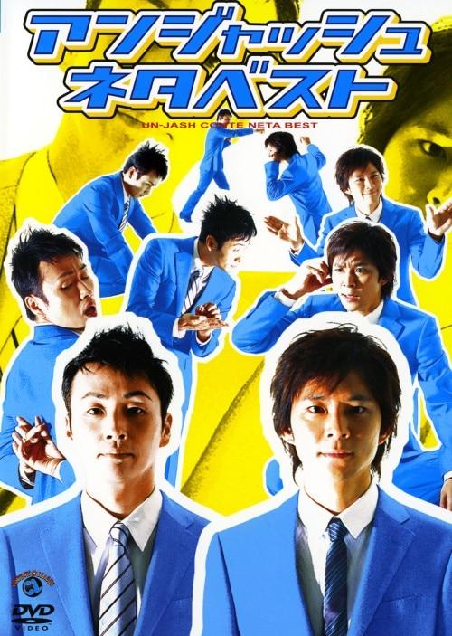 【中古】アンジャッシュ ネタベスト 【DVD】/アンジャッシュ