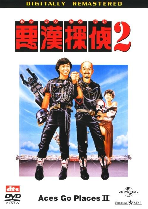 【中古】2.悪漢探偵 【DVD】/サミュエル・ホイ
