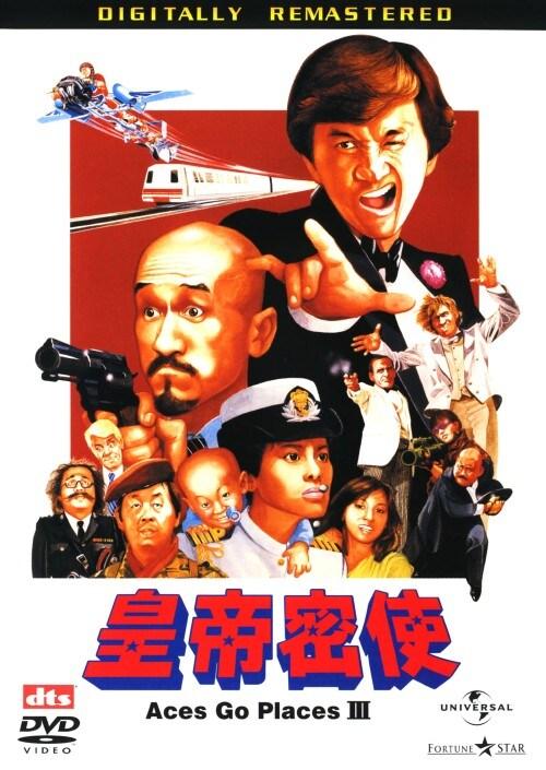 【中古】皇帝密使 【DVD】/サミュエル・ホイ