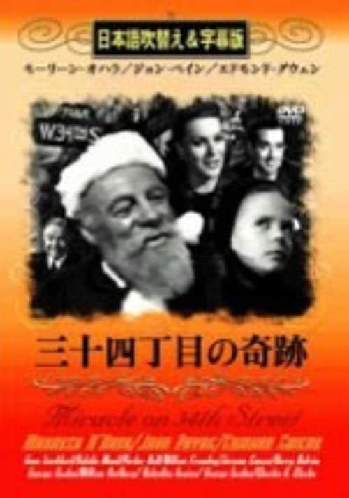 【中古】三十四丁目の奇跡 (1947) 【DVD】/モーリン・オハラ