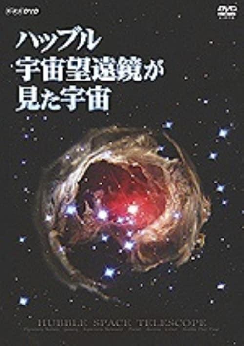 【中古】ハッブル宇宙望遠鏡が見た宇宙 【DVD】