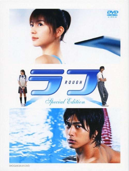 【中古】ラフ SP・ED 【DVD】/長澤まさみ